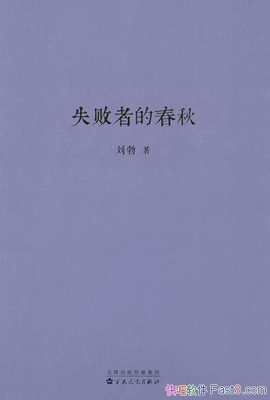 《刘勃历史三部曲》/写出了有助于一般读者梳理纷乱历史/epub+mobi+azw3