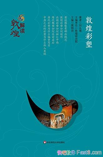 《敦煌彩塑》刘永增/学术大咖奉献给大众读者的传世经典/epub+mobi+azw3