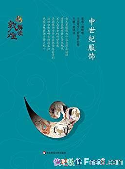 《中世纪服饰》谭蝉雪/学术大咖奉献给大众读者传世经典/epub+mobi+azw3