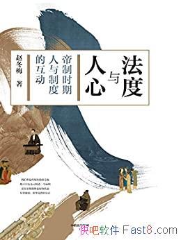 《法度与人心》赵冬梅/本书论述帝制时代人与制度的互动/epub+mobi+azw3