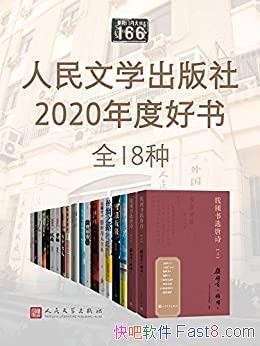 《人民文学出版社2020年度好书・全18种》/值得阅读经典/epub+mobi+azw3