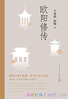 《欧阳修传》王水照/含有欧阳修本人手稿真迹等高清插图/epub+mobi+azw3