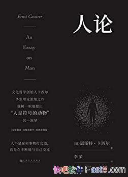《人论》[果麦经典]卡西尔/提出人是符号的动物这一洞见/epub+mobi+azw3