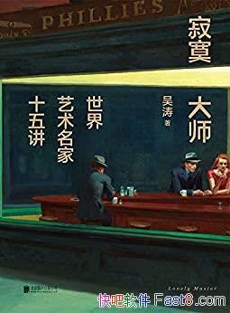 《寂寞大师:世界艺术名家十五讲》/15位享誉世界的大师/epub+mobi+azw3