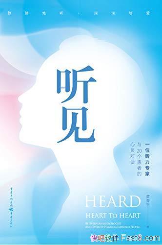《听见》黄青平/这是一位听力专家与20个患者的心灵对话/epub+mobi+azw3