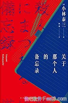 《关于那个人的备忘录》小林泰三/科幻设定融入犯罪小说/epub+mobi+azw3