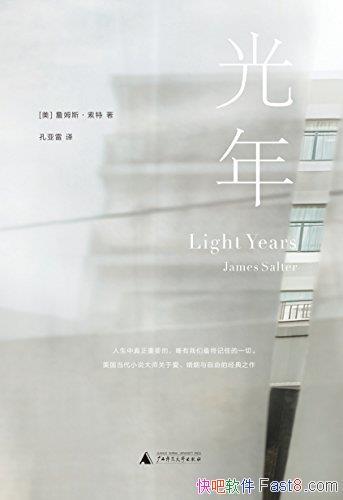 《光年》詹姆斯・索特/媲美《斯通纳》的20世纪小说杰作/epub+mobi+azw3