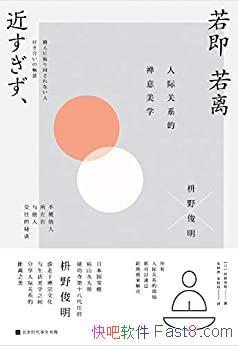 《若即若离:人际关系禅意美学》��野俊明/人际距离之美/epub+mobi+azw3