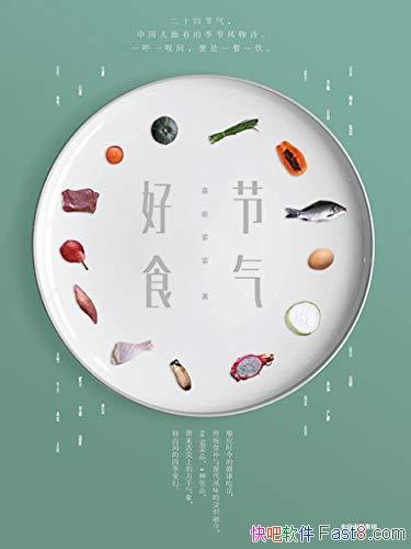 《节气好食》鑫雨霏霏/本书值得关注饮食健康的人读一读/epub+mobi+azw3