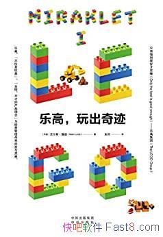 《乐高,玩出奇迹》尼尔斯・隆德/乐高集团官方审定传记/epub+mobi+azw3