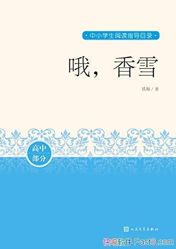 《哦,香雪》铁凝/铁凝亲自审定短篇小说集收录作品26篇/epub+mobi+azw3