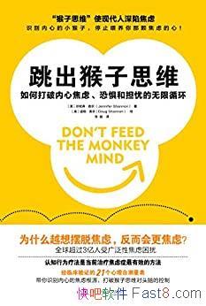 《跳出猴子思维》/打破内心焦虑、恐惧和担忧的无限循环/epub+mobi+azw3