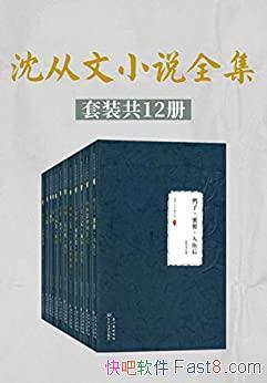 《沈从文小说全集》套装共12册/最全收录目前面世的小说/epub+mobi+azw3