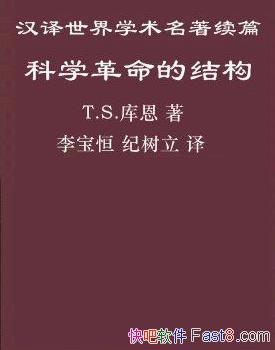 《科学革命的结构》托马斯・塞缪尔・库恩/科学哲学著作/epub+mobi+azw3