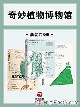 《奇异植物博物馆》共三册/一起聆听波澜壮阔的自然史诗/epub+mobi+azw3