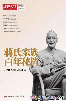 《蒋氏家族百年秘档》环球人物/蒋介石一门四代集体传记/epub+mobi+azw3
