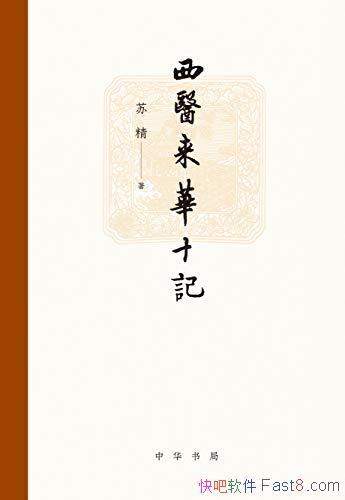《西医来华十记》苏精/人与事交织而成的各种现象与意涵/epub+mobi+azw3