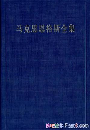 《马克思恩格斯全集》/收集马克思恩格斯著作手稿和书信/epub+mobi+azw3