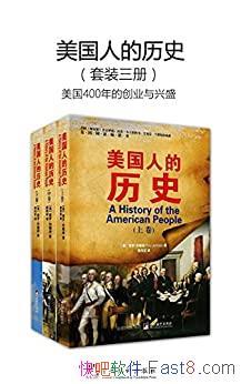 《美国人的历史》套装3册 保罗・约翰逊/美国创业与兴盛/epub+mobi+azw3