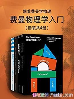 《跟着费曼学物理:费曼物理学入门》/物理学讲义精粹集/epub+mobi+azw3