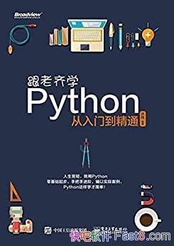 《跟老齐学Python:从入门到精通》齐伟/基础和初步应用/epub+mobi+azw3