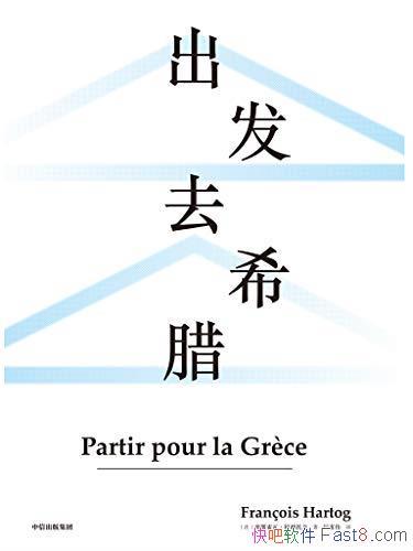 《出发去希腊》阿赫托戈/这是重新思考古希腊的典范之作/epub+mobi+azw3