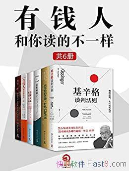 《有钱人和你读得不一样》套装全六册/比尔盖茨推荐书单/epub+mobi+azw3