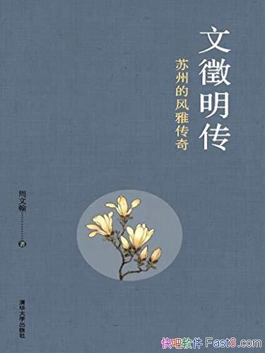 《文徵明传:苏州的风雅传奇》周文翰/艺术家的传奇故事/epub+mobi+azw3