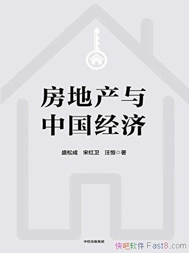 《房地产与中国经济》/贯彻房子是用来住的不是用来炒的/epub+mobi+azw3