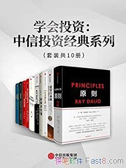 《学会投资:中信投资经典系列》套装10册/这一本书够了/epub+mobi+azw3