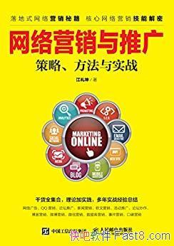 《网络营销与推广》江礼坤/这本书介绍策略、方法与实战/epub+mobi+azw3