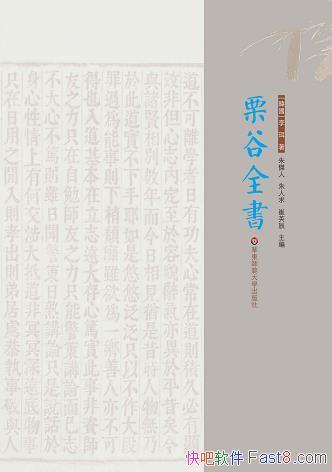 《栗谷全书》上中下套装三册/朝鲜李朝哲学政治家教育家/epub+mobi+azw3