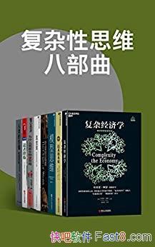 《复杂性思维八部曲》/思维方式、经济财富、社会秩序等/epub+mobi+azw3