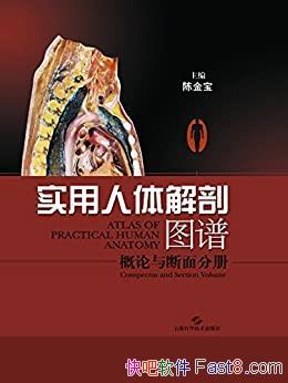 《实用人体解剖图谱・概论与断面分册》陈金宝/不同体验/epub+mobi+azw3