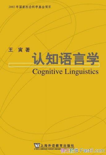 《认知语言学》王寅/含体验哲学和认知语言学的基本原理/epub+mobi+azw3