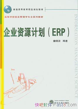 《企业资源计划》唐晓波/供项目管理和咨询工作人员参考/epub+mobi+azw3