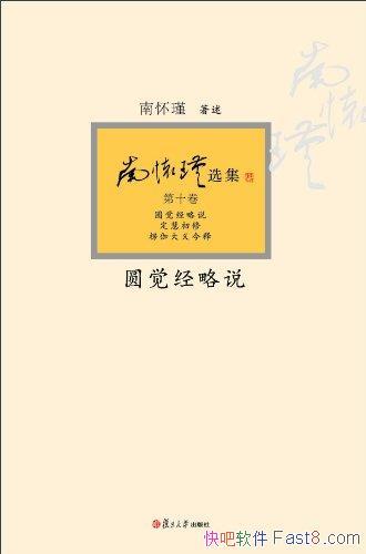 《圆觉经略说》南怀瑾/亲加审定大众国学不可逾越的经典/epub+mobi+azw3