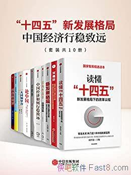 《十四五新发展格局:中国经济行稳致远》/套装总共10册/epub+mobi+azw3