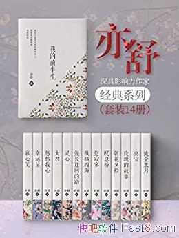 《亦舒经典小说集》套装14册/开现代女性独立爱情价值观/epub+mobi+azw3