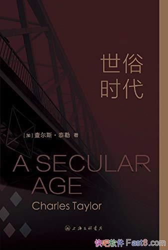 《世俗时代》查尔斯・泰勒/时代对这个世界而言意味什么/epub+mobi+azw3