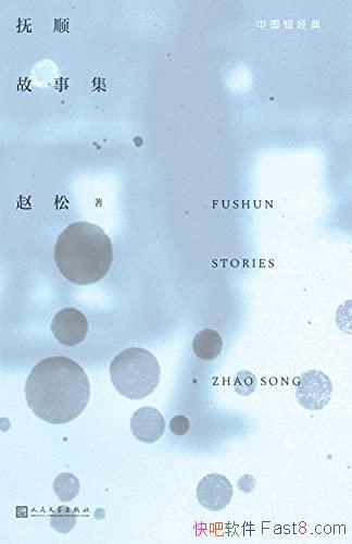 《抚顺故事集》赵松/回忆不会带来慰藉能使内心生活延续/epub+mobi+azw3