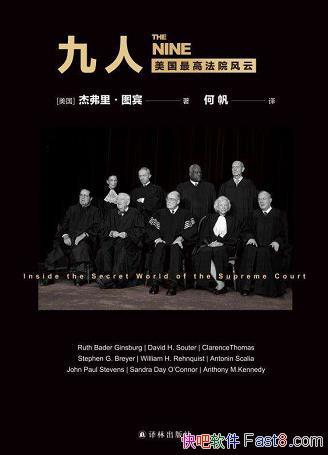 《九人:美国最高法院风云》图宾/了解美政治与法律必读/epub+mobi+azw3