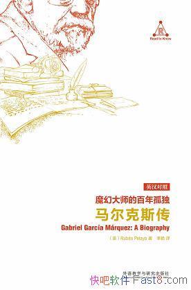 《魔幻大师的百年孤独:马尔克斯传》佩拉约/背后的故事/epub+mobi+azw3