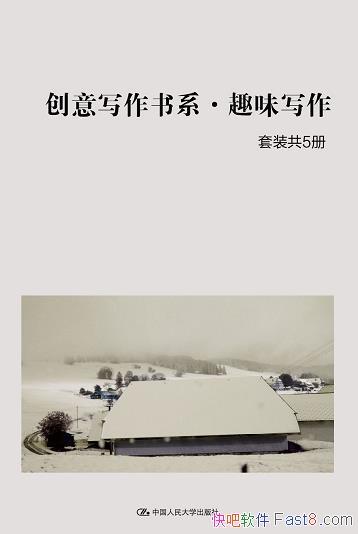 《创意写作书系趣味写作》套装五册/不知不觉间爱上写作/epub+mobi+azw3