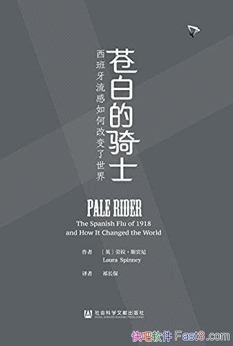 《苍白的骑士》劳拉・斯宾尼/西班牙流感如何改变了世界/epub+mobi+azw3