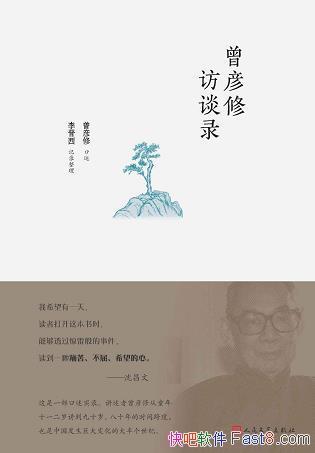 《曾彦修访谈录》李晋西/生前波澜壮阔、跌宕起伏的一生/epub+mobi+azw3