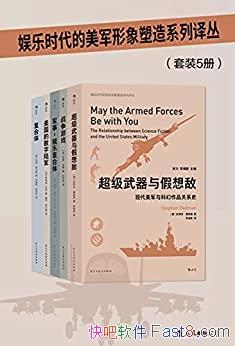 《娱乐时代的美军形象塑造系列译丛》共五册/军事发烧友/epub+mobi+azw3