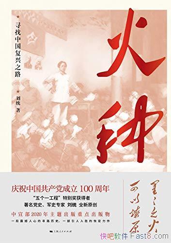 《火种:寻找中国复兴之路》刘统/荣获了2020年中国好书/epub+mobi+azw3