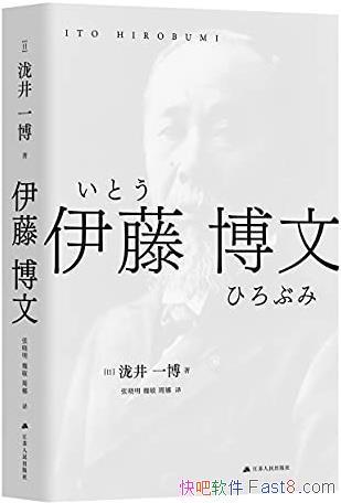 《伊藤博文》泷井一博/明治宪法之父人生轨迹和思想线索/epub+mobi+azw3