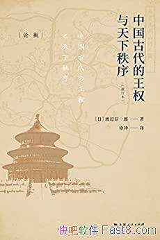 《中国古代的王权与天下秩序》渡�x信一郎/中国古代王权/epub+mobi+azw3